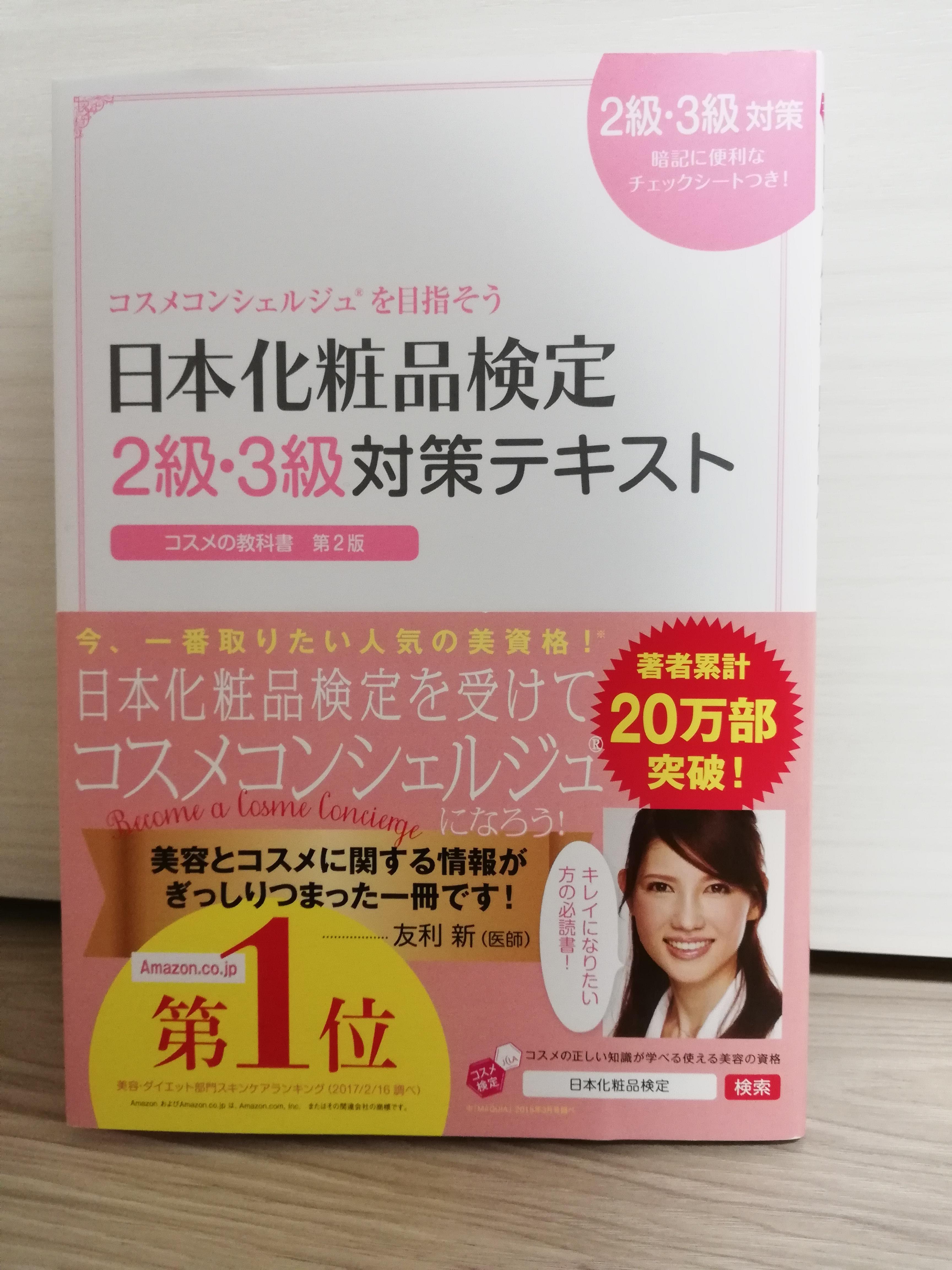 化粧品検定2,3級