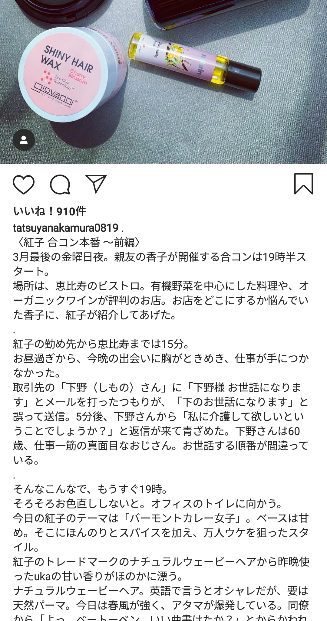 tastuya nakamuraさんの妄想記はフォロワーを魅了。
