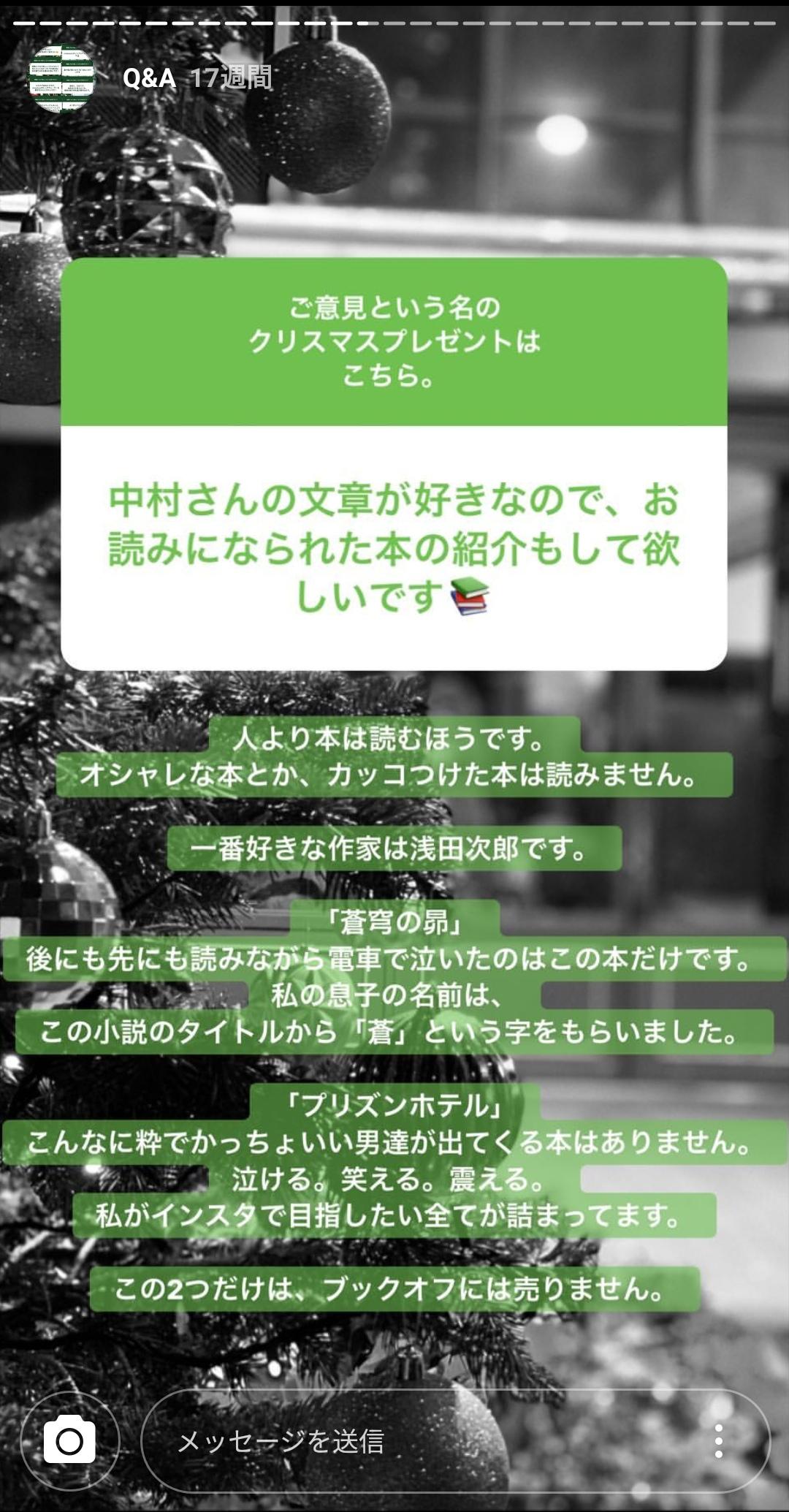 スキンケアインスタグラマーとのコミュニケーション!