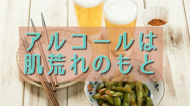 お酒に含まれるアルコールは肌荒れのもとです。