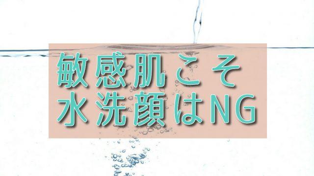 ニキビ肌、乾燥肌の人は水洗顔は効果ありません。洗顔料を使いましょう。