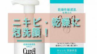 男性のニキビ肌、乾燥肌にキュレルの泡洗顔が良い