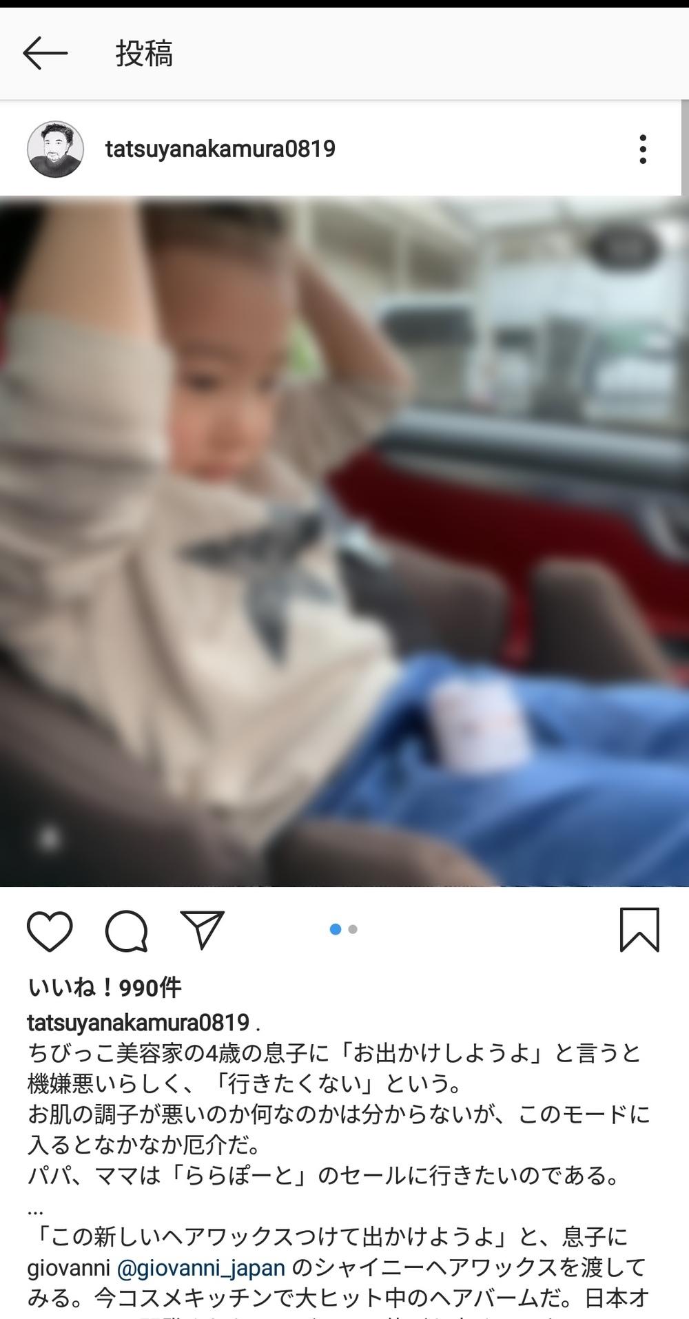 tatsuya nakamuraさんのお子さん。