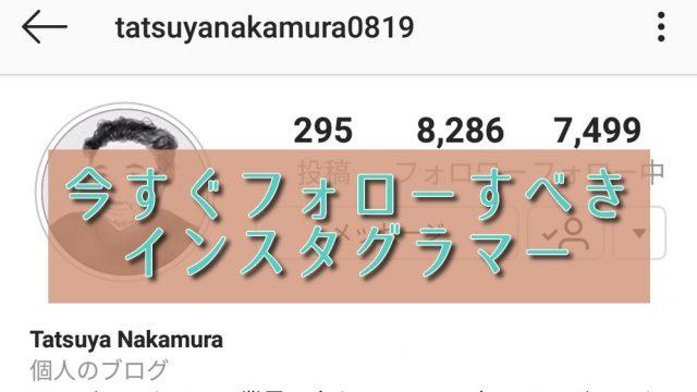スキンケアのインスタグラマーといえばtatsuya nakamuraさんです。