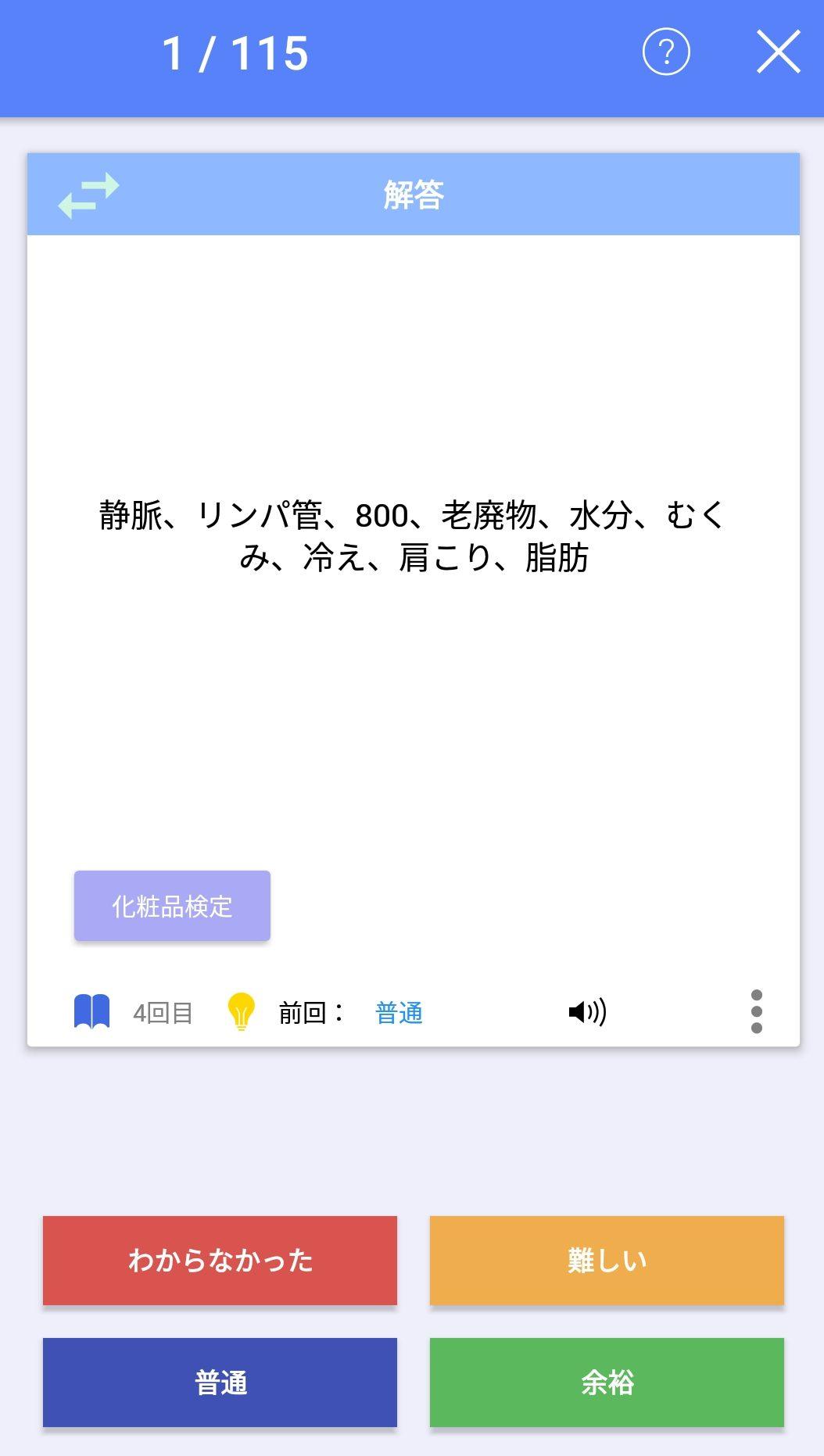 分散学習帳の答え画面