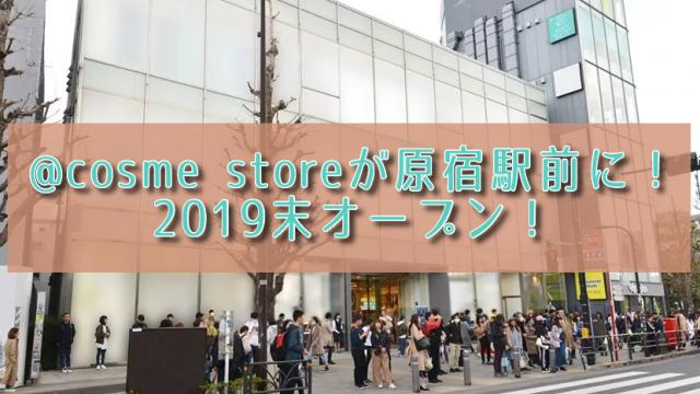 口コミサイトアットコスメの実店舗、アットコスメストアが原宿駅前にオープンします!