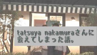オーガニックコスメのインスタグラマーtatsuya nakamuraさんに会えてしまいました。