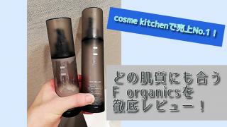 F organicsの化粧水と乳液を徹底レビューします!