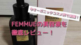 FEMMUE(ファミュ)の美容液ルミエールヴァイタルCを徹底レビュー。