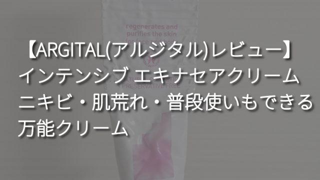 ARGITAL(アルジタル)インテンシブエキナセアクリーム レビュー(ニキビ・肌荒れ・普段使いにも)