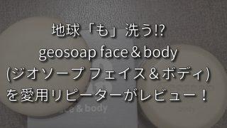 geosoap face&body(ジオソープ フェイス&ボディ)KV