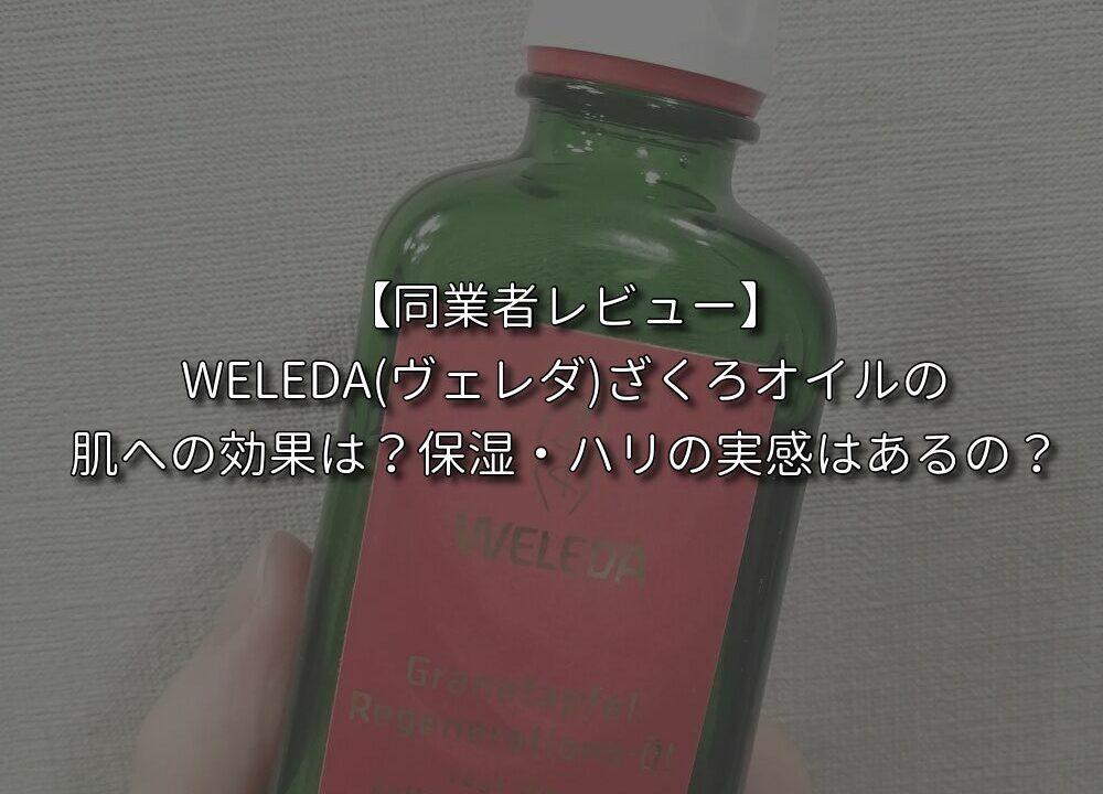 【同業者レビュー】WELEDA(ヴェレダ)ざくろオイルの肌への効果は?保湿・ハリの実感はあるの?